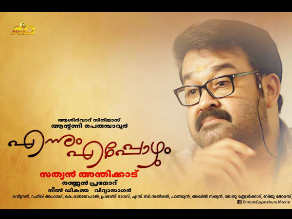 Watch Ennum Eppozhum Mohanlal Movie Official Teaser