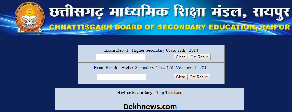 Chhattisgarh CGBSE Class 12th Results 2015 will be Announced today At 12 Pm