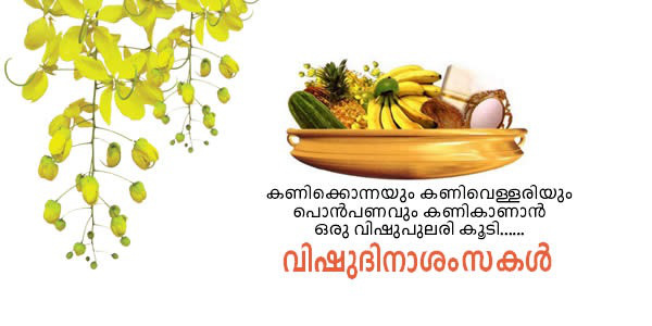 Vishukkaineetam, Veppampoorasam, Vishukkani, Malayalam New Year 2016 HD Wallpapers, Images, Pictures, Photos, Vector, Graphics, Pics, FB Facebook Covers, Greeting Cards, Best Wishes, Whatsapp status, Shayari