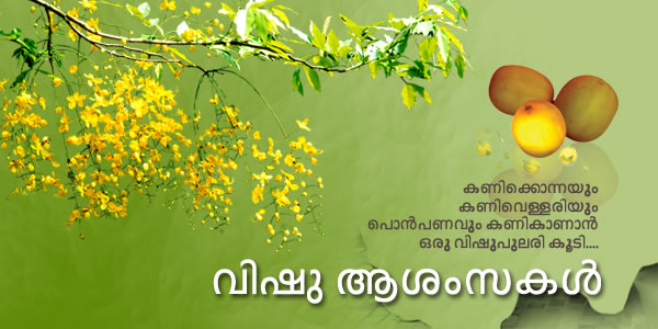 Happy Vishu Kani pictures