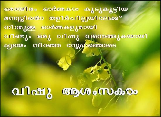 Happy Vishu Kani Status Photos