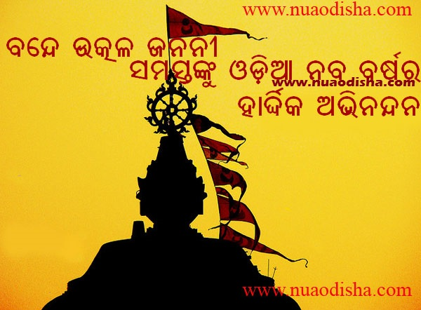 odisha odia new year 4