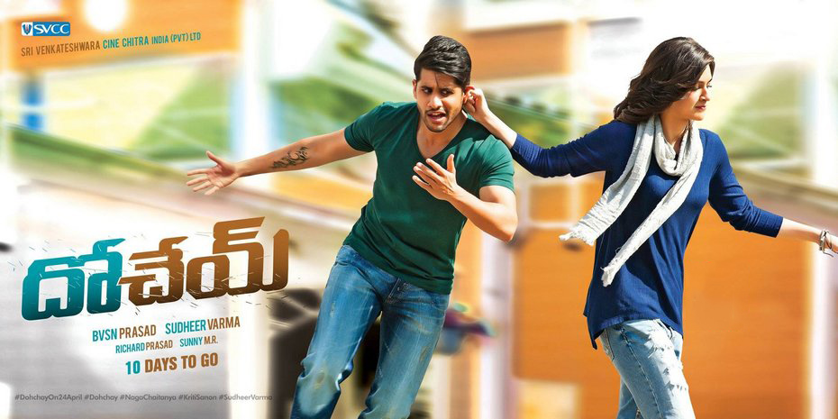 Dohchay (Dochey) Movie Review Rating Total Business Naga Chaitanya