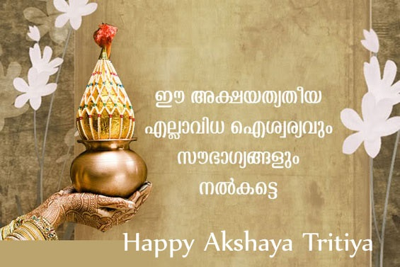 Akshaya Tritiya Wishes Images