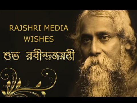Rabindranath Tagore Jayanti Sayings SMS Images FB Status Whatsapp DP