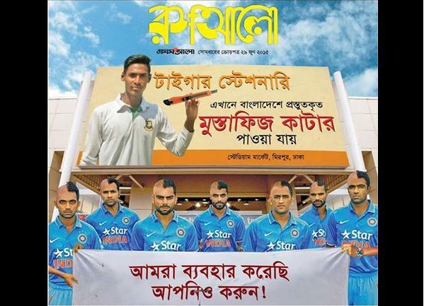Bangladeshi Newspaper Tries To Shame Indian Cricket Team