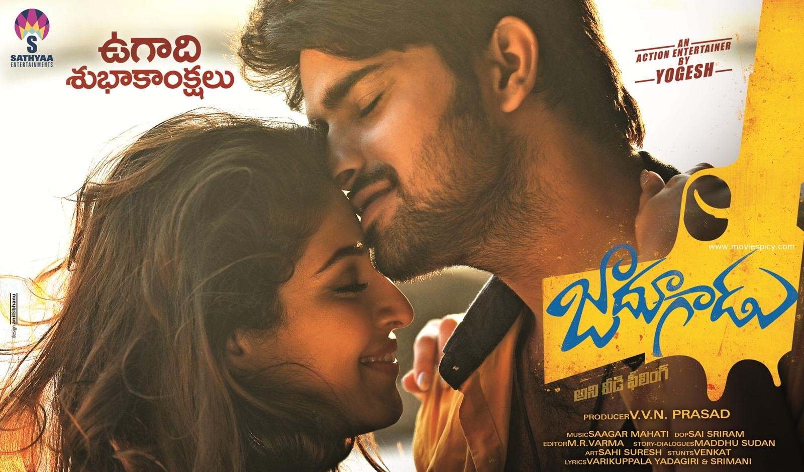 Telugu Jadoogadu Film Review Ratings Box Office Collection