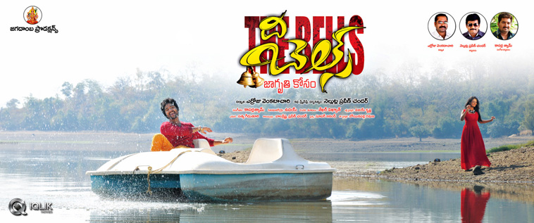 Bells telugu Movie Review