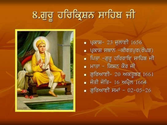 Birthday of Guru Har Krishan