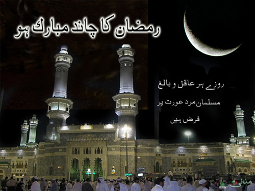 Happy Eid Ka Chand Raat Mubarak Status SMS Wishes Cards Images Pics Wallpapers
