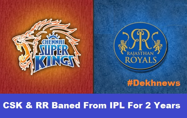 IPL CSK & RR Team Suspended For 2 Years Found Spot Fixing Verdict