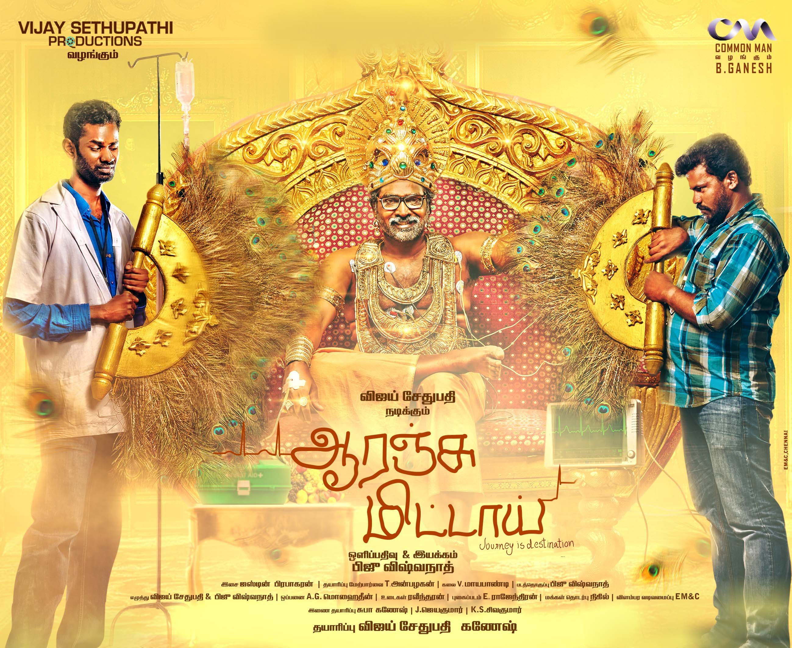 Southern Film Orange Mittai Trailer Hd Video Released