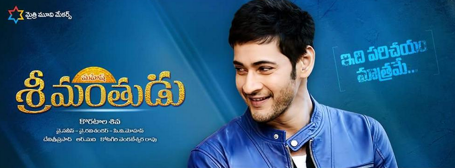 Telugu Film Srimanthudu Audio Teaser Launched