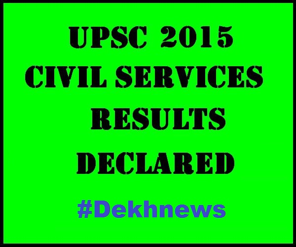 UPSC Result 2015 :Civil Services IAS IPS IRS IFS Result To Be Declared Today at 4 pm