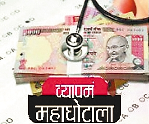 Vyapam Scam : The Corrupt Education System | Total Deaths Details Till Now 2015