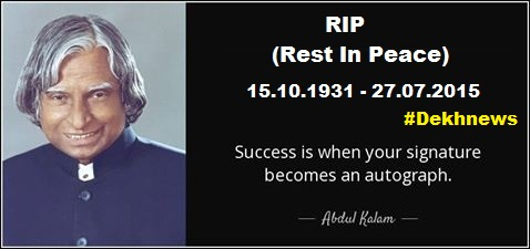 Today How Did Dr. APJ Abdul Kalam Died Death Reasons RIP Images Pics Photos DP Status Quotes Sayings