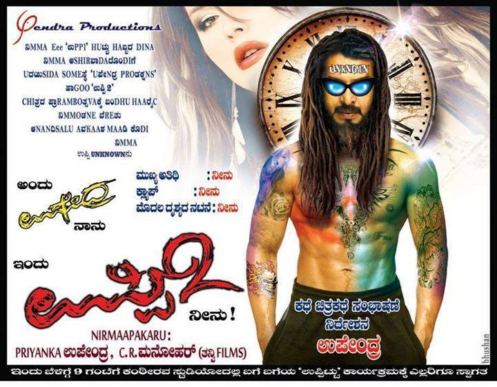 Southern Uppi 2 Movie Review Rating Box Office Collection