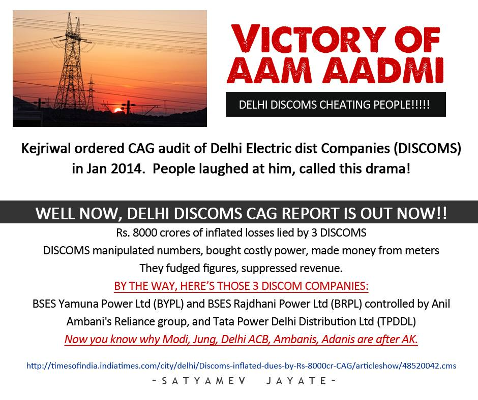 CAG Discoms Report : Delhi Power Companies BSES, TPDDL, BYPL, BRPL Found Fraud Of Rs 8000 Crore