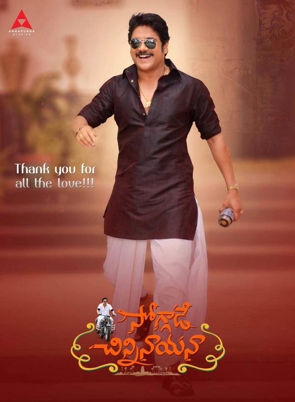 Akkineni Nagarjuna Soggade Chinni Nayana Movie Teaser Released