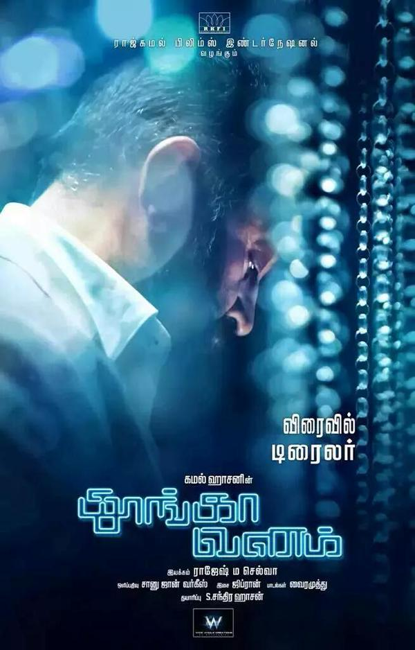 Kamal Hasaan Thoongaavanam Movie First Poster Launched