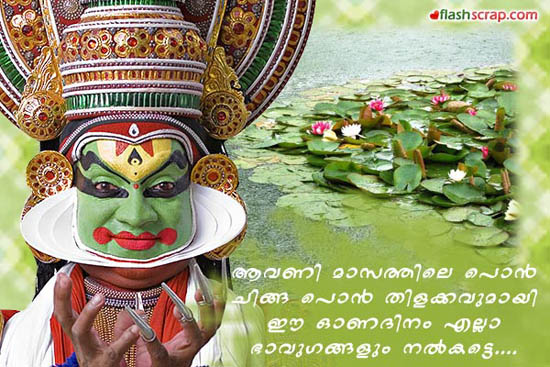 Malayalam Happy Onam SMS Wishes Greetings Images Photos Whatsapp Status FB DP 2015