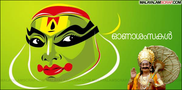 Malayalam Happy Onam SMS Wishes Greetings