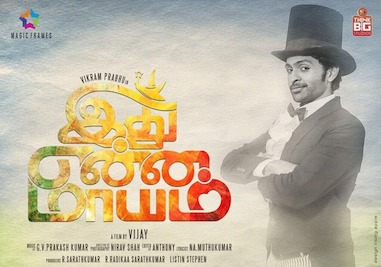 Tamil Film Idhu Enna Maayam 1st Weekend 3rd Day Box Office Collection
