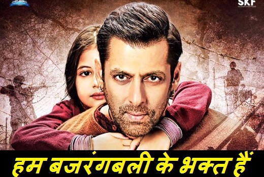 Total Bajrangi Bhaijaan Movie 17th Day 3rd Weekend Sunday Box Office Collection BB Film Kamai