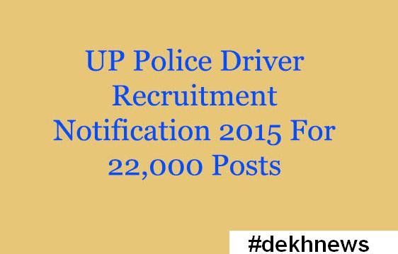Apply online For 22000 Post UP Police Driver Recruitment 2015