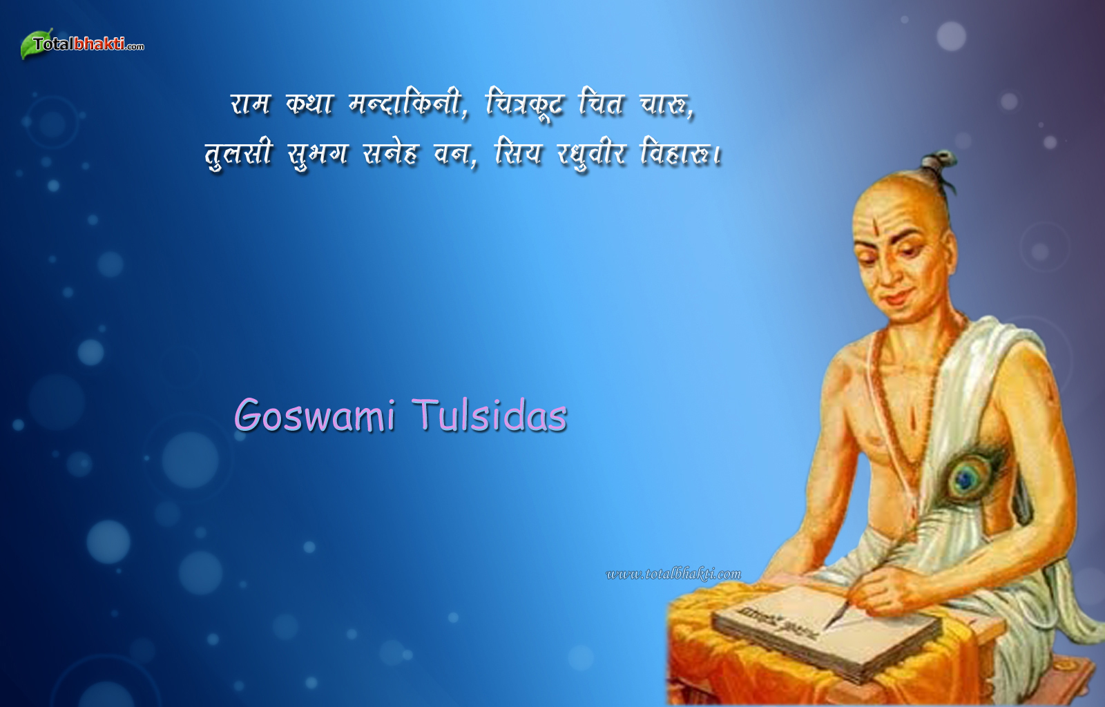 Wish You Happy Tulsidas Jayanti 2015 Images Photos Wallpapers Whatsapp FB DP