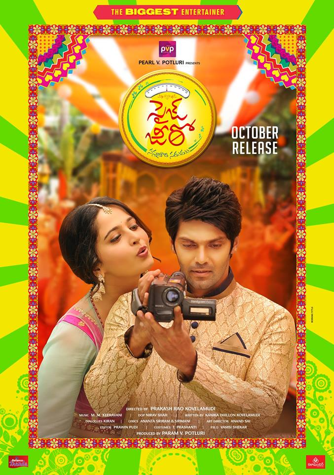 Anushka Shetty New Size Zero Movie 1st Poster Released