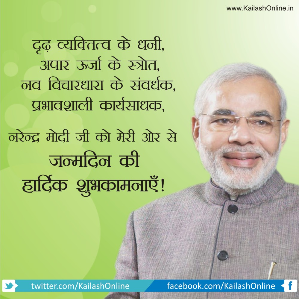 Happy 65th Birthday PM Narendra Modi Ji #HappyBdayPM