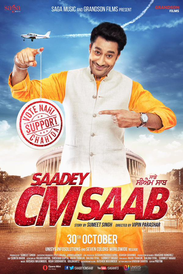 Harbhajan Mann New Movie Saadey CM Saab Poster Released
