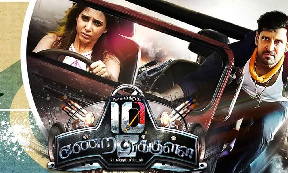 First Weekend 10 Endrathukulla Film 5th Day Box Office Collection