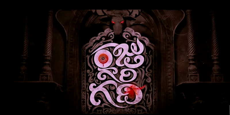 Tollywood Raju Gari Gadhi Film Review Rating 1st 2nd Day Box Office Collection
