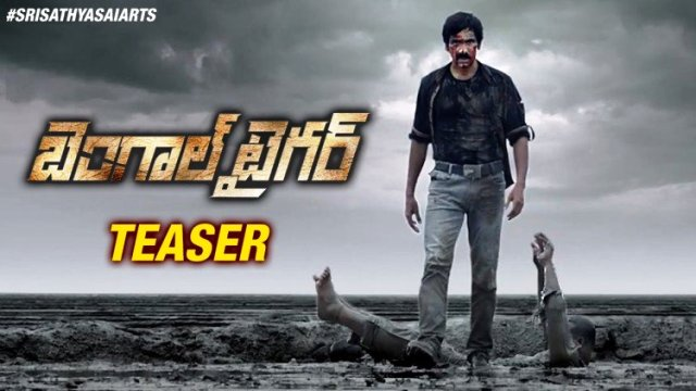 Ravi Teja's Upcoming Bengal Tiger Movie Teaser Trailer Released
