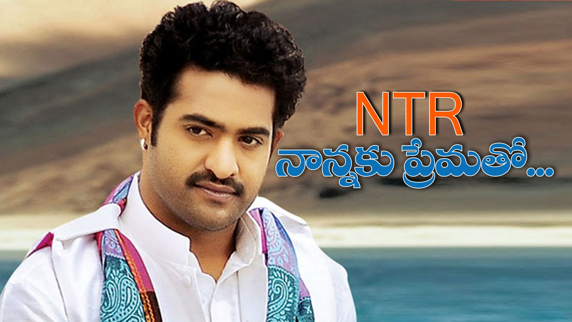 Tollywood Nannaku Prematho Movie First Look Teaser Released