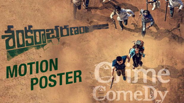 Tollywood Sankarabharanam Movie Teaser Released