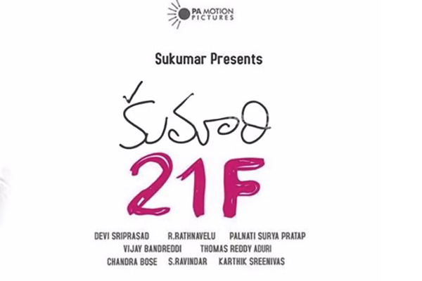 Telugu Kumari 21 F Film Review Rating 1st Day Box Office Collection