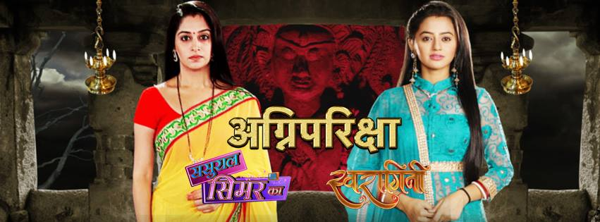 Watch Maha Episode Sasural Simar Ka 1st December 2015