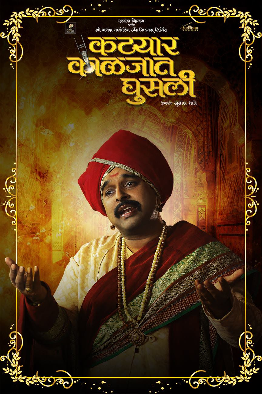 Marathi Katyar Kaljat Ghusali Film 1st Weekend 4th 5th Day Box Office Collection