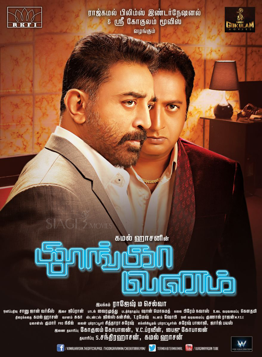 Thoongavanam Movie 2nd 3rd Day Box Office Collection