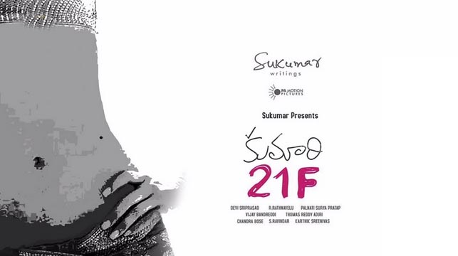Watch Online Kumari 21f Audio Songs Launch Live Streaming on NTV