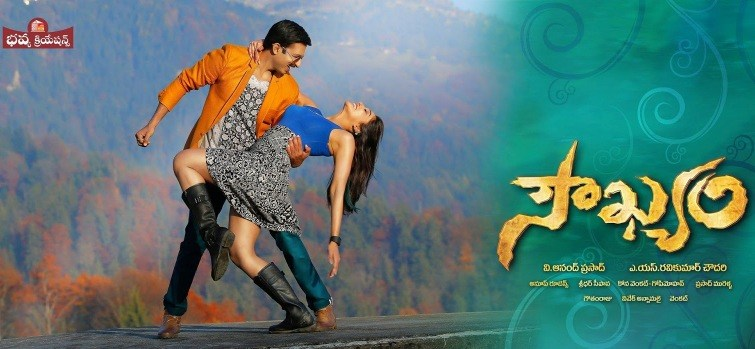 Soukyam Movie Opening 1st Day Box Office Collection Review Rating