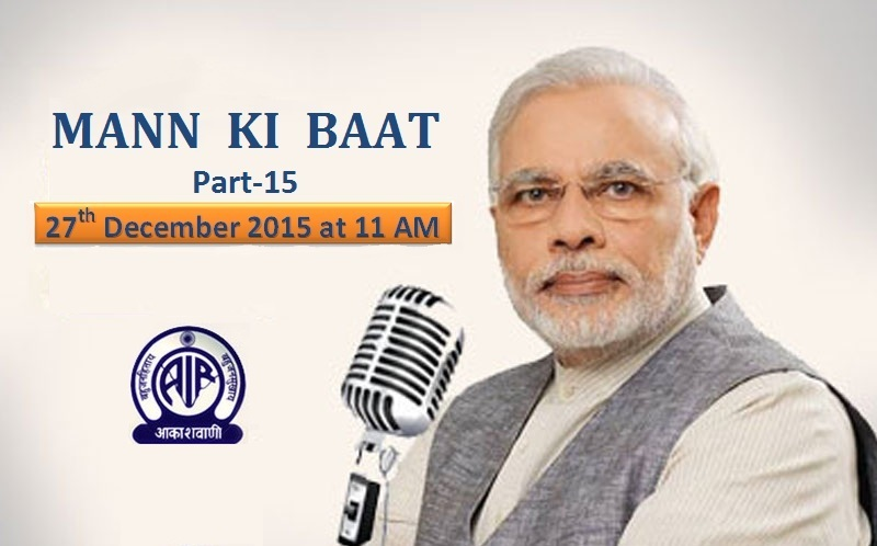 Watch PM Narendra Modi Ji Mann Ki Baat 27th December 2015 : Main Points