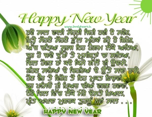 new year punjabi images wishes