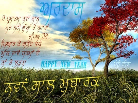 punjabi new year images photos 2016