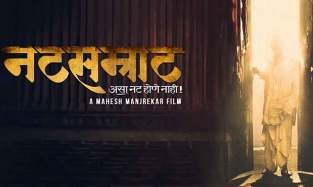 Check Natsamrat Movie 12th Day Box Office Collection