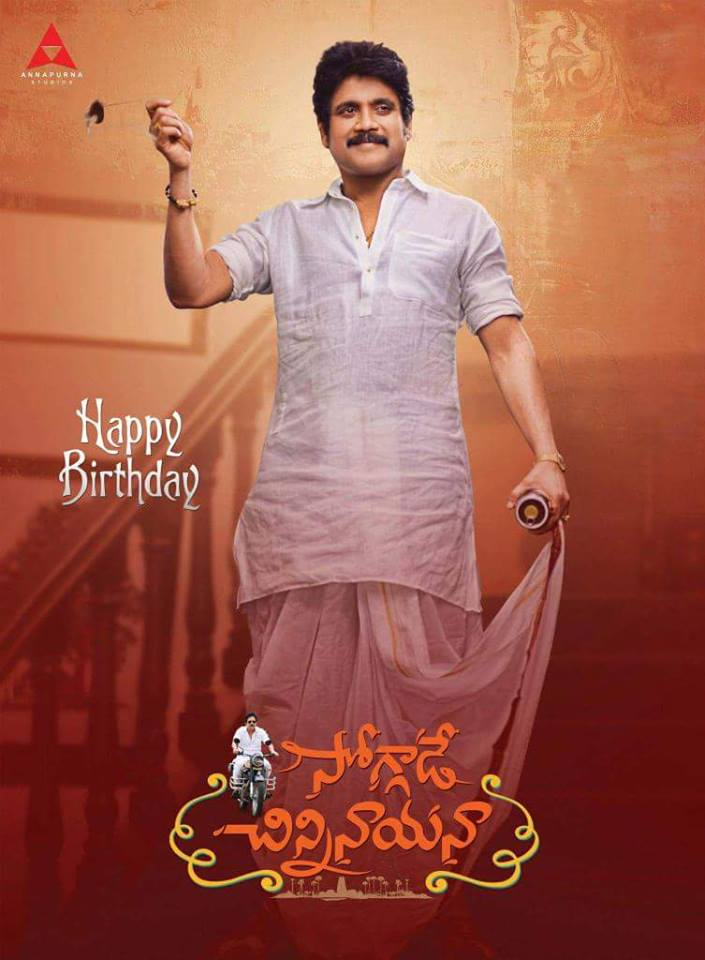 Check Soggade Chinni Nayana Movie Review Rating Hit Or Flop