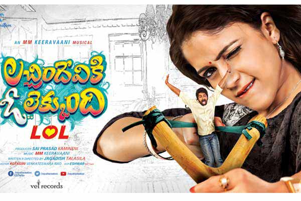 Lacchimdeviki O Lekkundi Telugu Lol Movie 1st 2nd Day Box Office Collecion